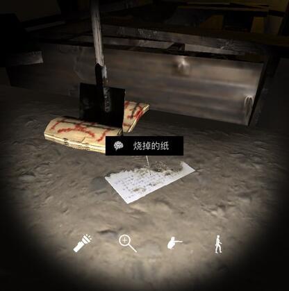 《孙美琪疑案-朱孝坤》五级线索——烧掉的纸