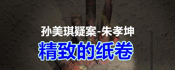 《孙美琪疑案-朱孝坤》四级线索——精致的纸卷