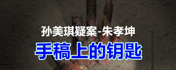 《孙美琪疑案-朱孝坤》四级线索——手稿上的钥匙