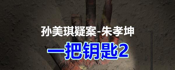 《孙美琪疑案-朱孝坤》四级线索——一把钥匙2