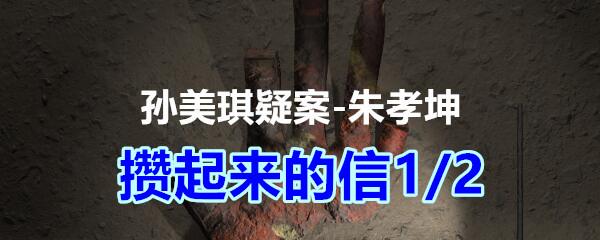 《孙美琪疑案-朱孝坤》四级线索——攒起来的信1/2