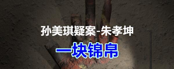 《孙美琪疑案-朱孝坤》四级线索——一块锦帛
