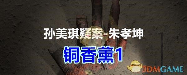 《孙美琪疑案-朱孝坤》四级线索——铜香薰1