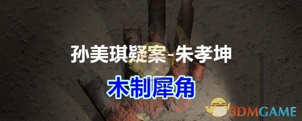 《孙美琪疑案-朱孝坤》四级线索——木制犀角
