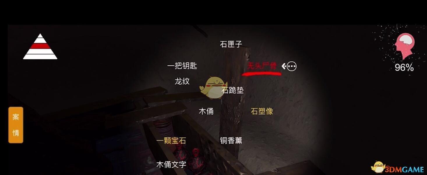 《孙美琪疑案-朱孝坤》三级线索——龙纹