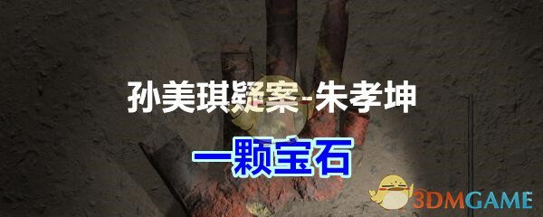 《孙美琪疑案-朱孝坤》三级线索——一颗宝石