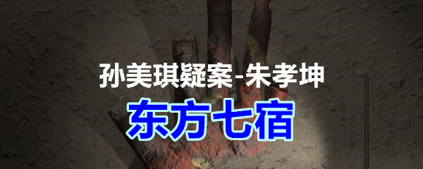 《孙美琪疑案-朱孝坤》二级线索——东方七宿