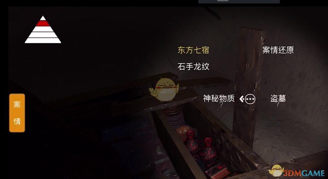 《孙美琪疑案-朱孝坤》二级线索——盗墓