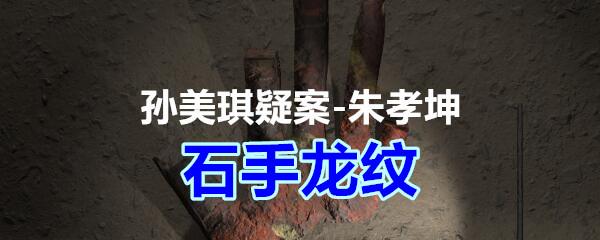 《孙美琪疑案-朱孝坤》二级线索——石手龙纹