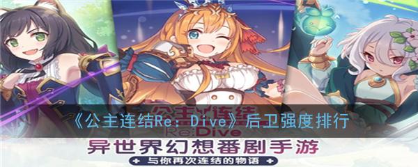 《公主连结Re:Dive》后卫强度排行