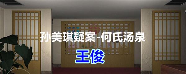 《孙美琪疑案-何氏汤泉》三级线索——王俊