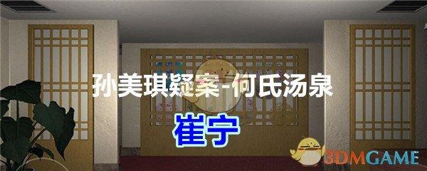 《孙美琪疑案-何氏汤泉》三级线索——崔宁