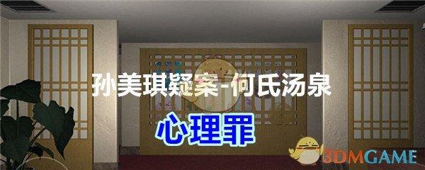 《孙美琪疑案-何氏汤泉》五级线索——心理罪