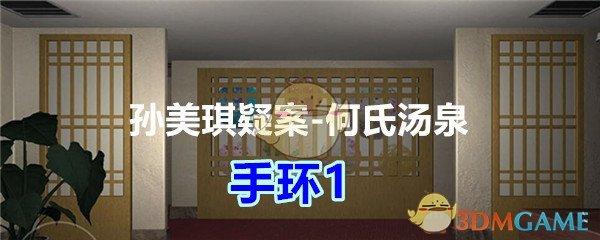《孙美琪疑案-何氏汤泉》五级线索——手环1