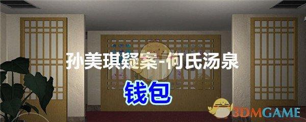 《孙美琪疑案-何氏汤泉》五级线索——钱包