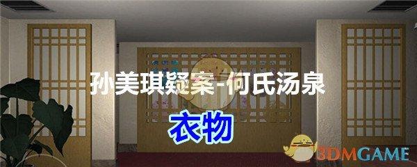 《孙美琪疑案-何氏汤泉》五级线索——衣物