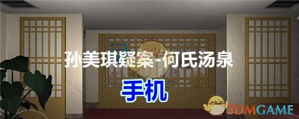《孙美琪疑案-何氏汤泉》五级线索——手机