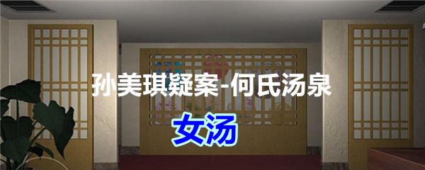 《孙美琪疑案-何氏汤泉》五级线索——女汤