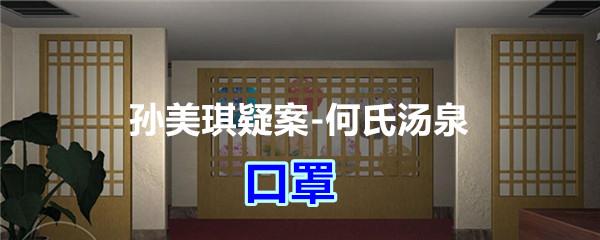 《孙美琪疑案-何氏汤泉》五级线索——口罩