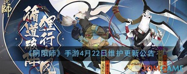 《阴阳师》手游4月22日维护更新公告