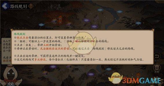 《阴阳师》4月22日体验服更新公告
