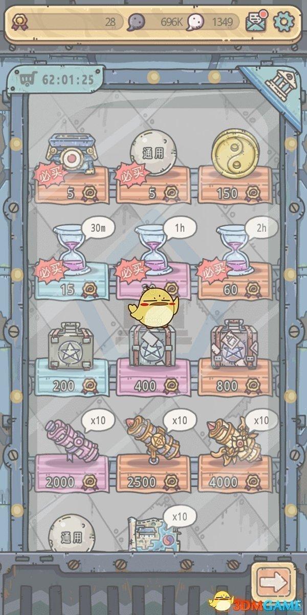 《最强蜗牛》商店购买指南