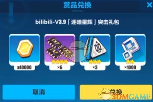 《崩坏3》bilibili3.9逐暗星辉突击礼包兑换码领取