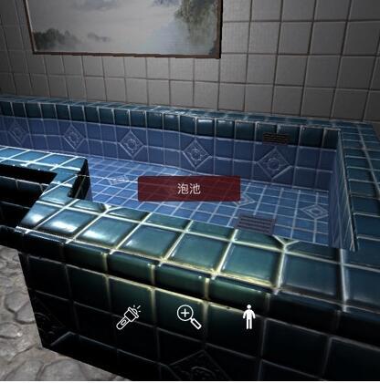《孙美琪疑案-何氏汤泉》五级线索——泡池