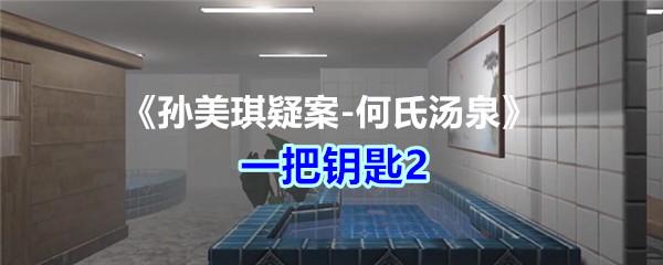 《孙美琪疑案-何氏汤泉》五级线索——一把钥匙2