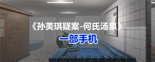 《孙美琪疑案-何氏汤泉》五级线索——一部手机