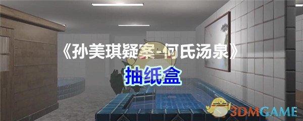 《孙美琪疑案-何氏汤泉》五级线索——抽纸盒