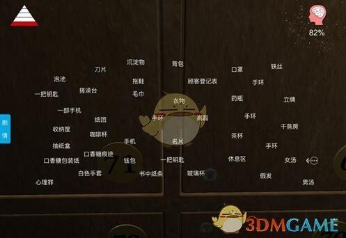 《孙美琪疑案-何氏汤泉》五级线索——搓澡台