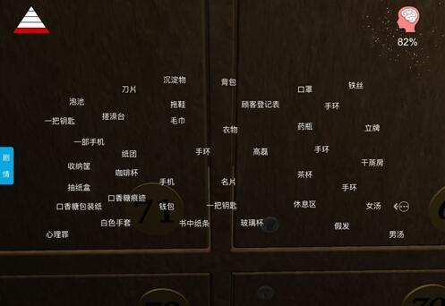 《孙美琪疑案-何氏汤泉》五级线索——白色手套