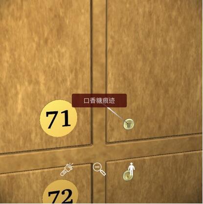 《孙美琪疑案-何氏汤泉》五级线索——口香糖痕迹