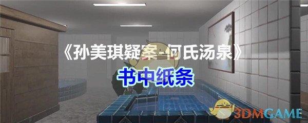 《孙美琪疑案-何氏汤泉》五级线索——书中纸条