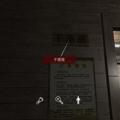 《孙美琪疑案-何氏汤泉》五级线索——干蒸房