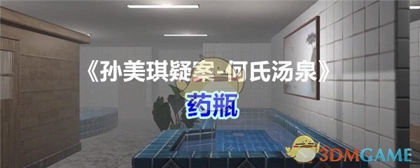 《孙美琪疑案-何氏汤泉》五级线索——药瓶