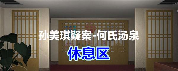 《孙美琪疑案-何氏汤泉》五级线索——休息区