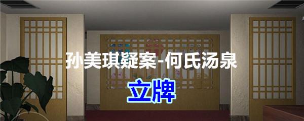 《孙美琪疑案-何氏汤泉》五级线索——立牌