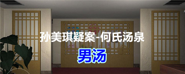 《孙美琪疑案-何氏汤泉》五级线索——男汤