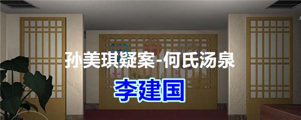 《孙美琪疑案-何氏汤泉》四级线索——李建国
