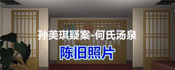 《孙美琪疑案-何氏汤泉》四级线索——陈旧照片
