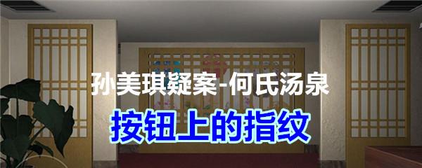 《孙美琪疑案-何氏汤泉》四级线索——按钮上的指纹
