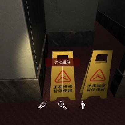 《孙美琪疑案-何氏汤泉》四级线索——女池维修