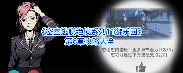 《密室逃脱绝境系列11游乐园》第八章攻略大全