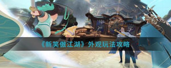 《新笑傲江湖》外观玩法攻略