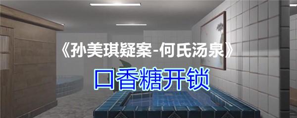 《孙美琪疑案-何氏汤泉》四级线索——口香糖开锁