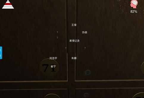 《孙美琪疑案-何氏汤泉》三级线索——记事本