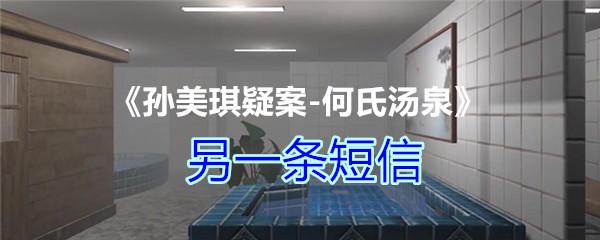 《孙美琪疑案-何氏汤泉》四级线索——另一条短信