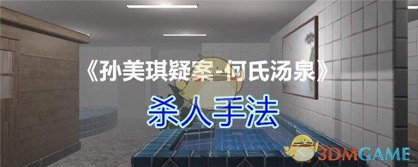 《孙美琪疑案-何氏汤泉》二级线索——杀人手法